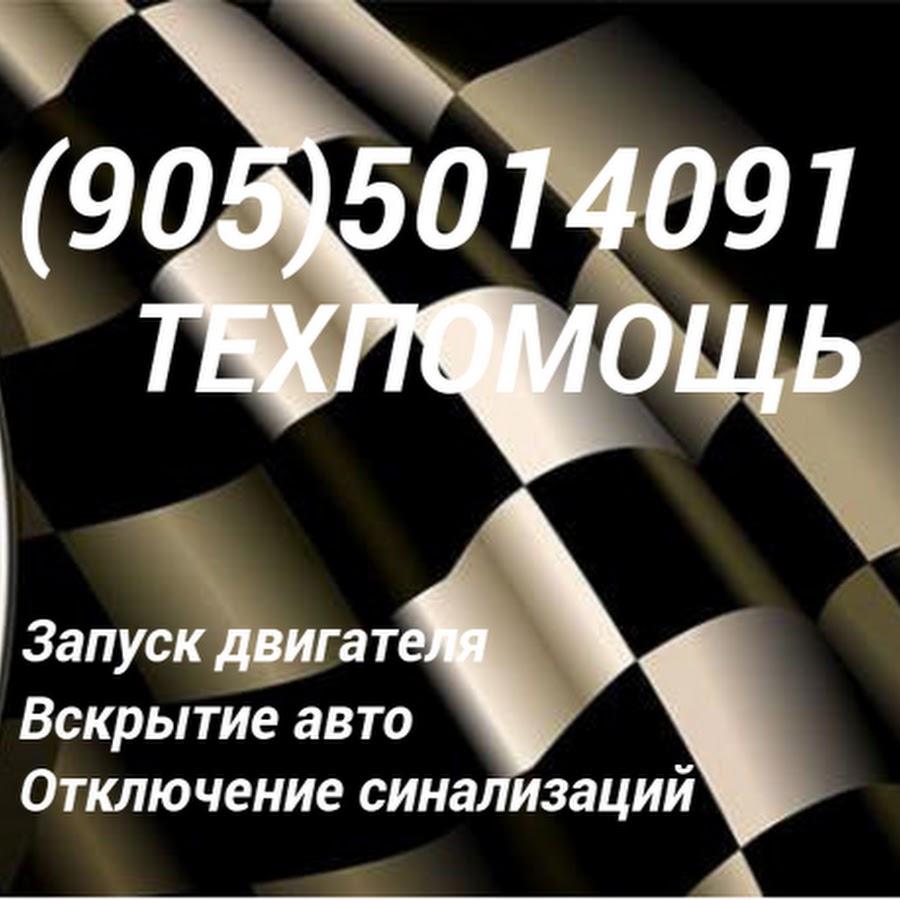 Техпомощь ЦАО 89055014091