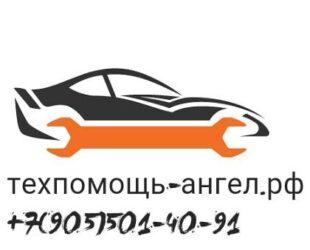 Техпомощь ЦАО 24/7 прикурить авто недорого
